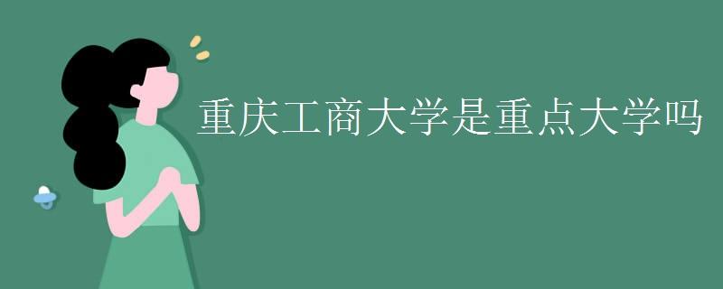 重庆工商大学是重点大学吗