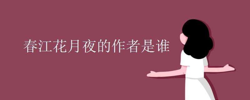 春江花月夜的作者是谁