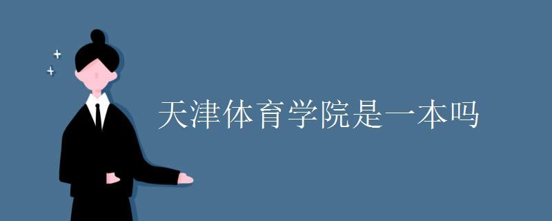 天津体育学院是一本吗