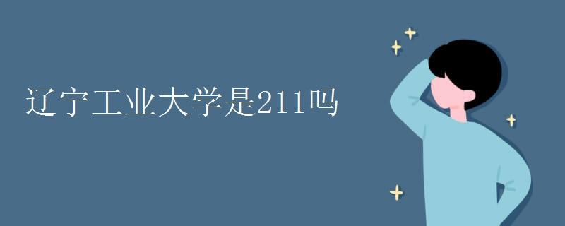 辽宁工业大学是211吗