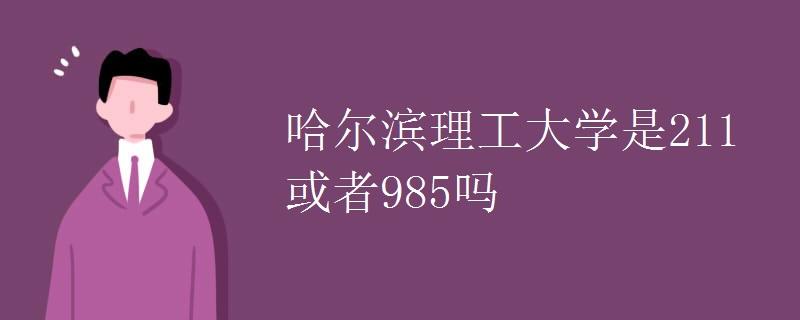 哈尔滨理工大学是211或者985吗