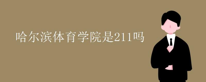 哈尔滨体育学院是211吗