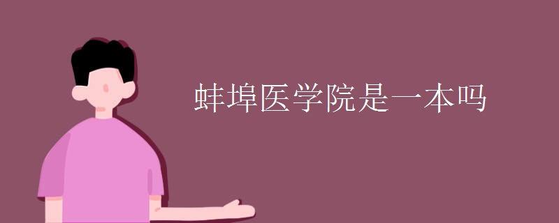 蚌埠医学院是一本吗