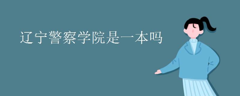 辽宁警察学院是一本吗