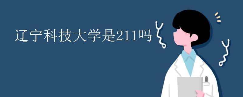 辽宁科技大学是211吗