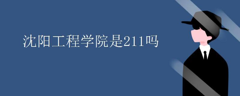 沈阳工程学院是211吗