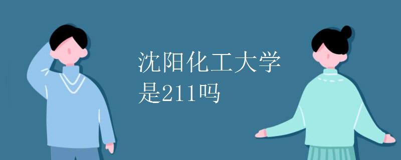 沈阳化工大学是211吗