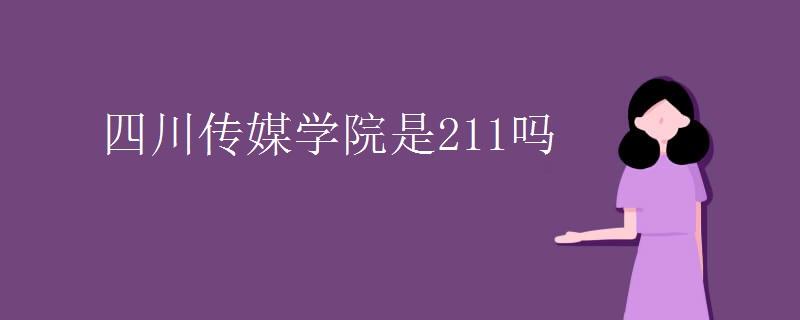 四川传媒学院是211吗