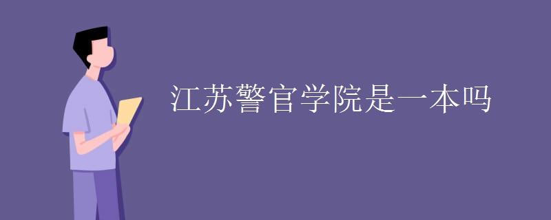 江苏警官学院是一本吗