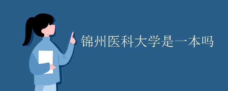 锦州医科大学是一本吗