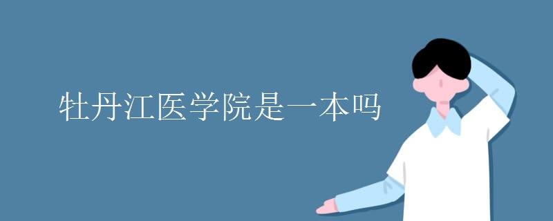 牡丹江医学院是一本吗