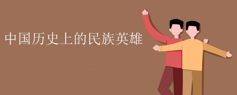中国历史上的民族英雄