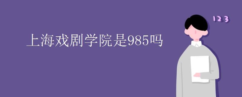 上海戏剧学院是985吗