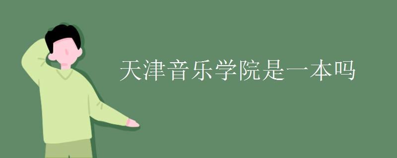 天津音乐学院是一本吗