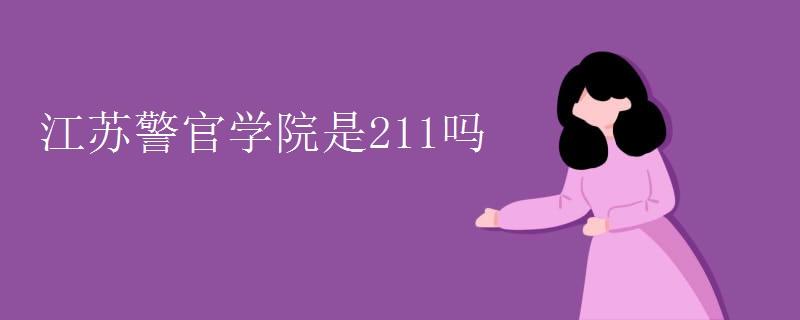 江蘇警官學院是211嗎