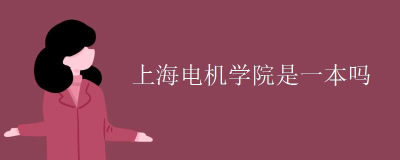 上海电机学院是一本吗