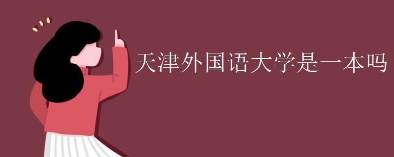 天津外国语大学是一本吗