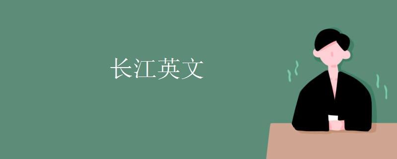 长江英文是什么