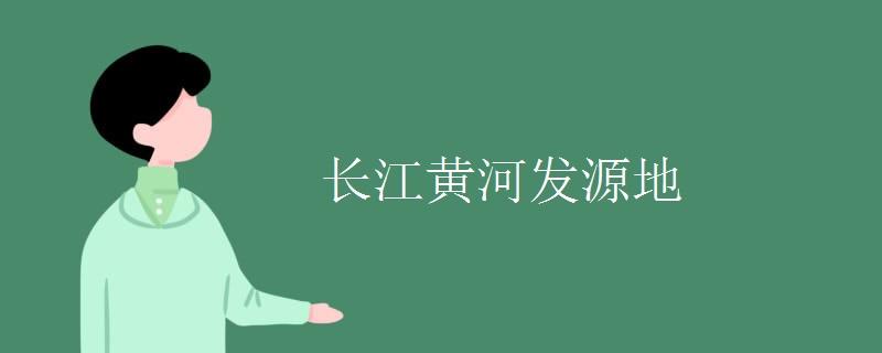 长江黄河发源地