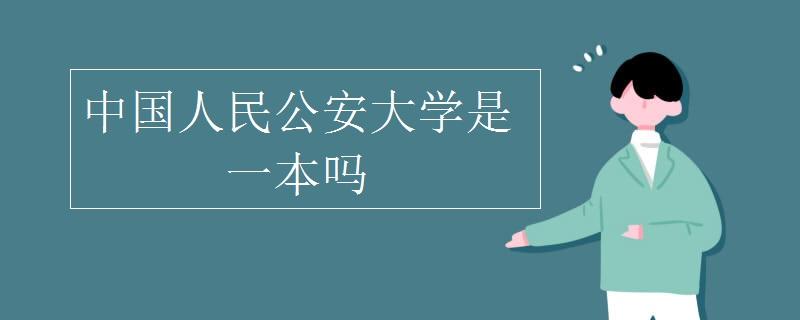 中国人民公安大学是一本吗