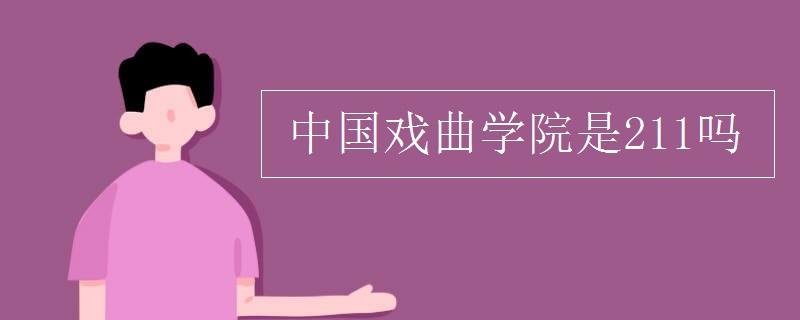 中国戏曲学院是211吗
