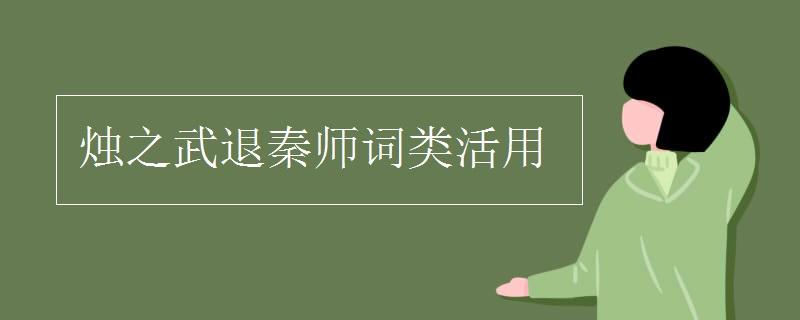 若邻网登录_烛之武退秦师词类活用_高三网