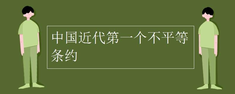 中国近代第一个不平等条约