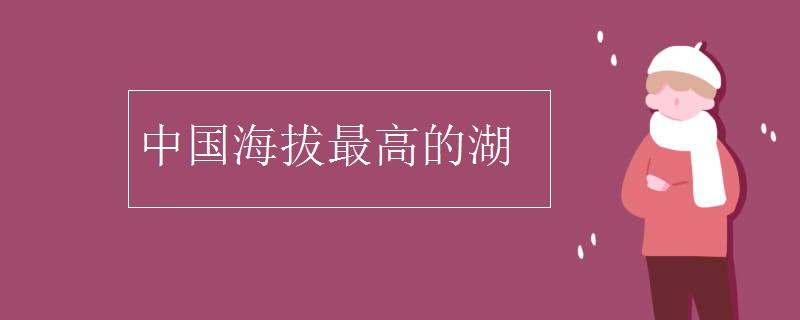 中国海拔最极速3分彩计划网的湖