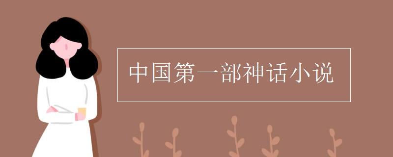 中国第一部神话小说