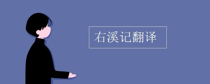 右溪记翻译