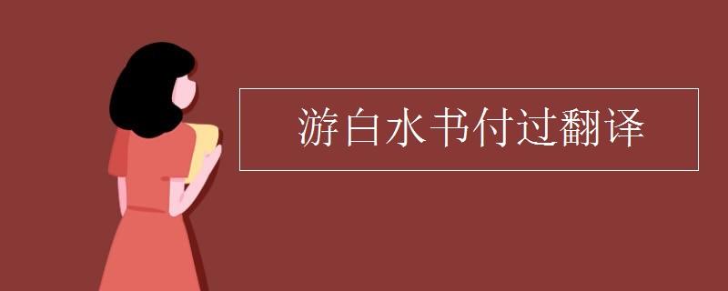游白水书付过翻译