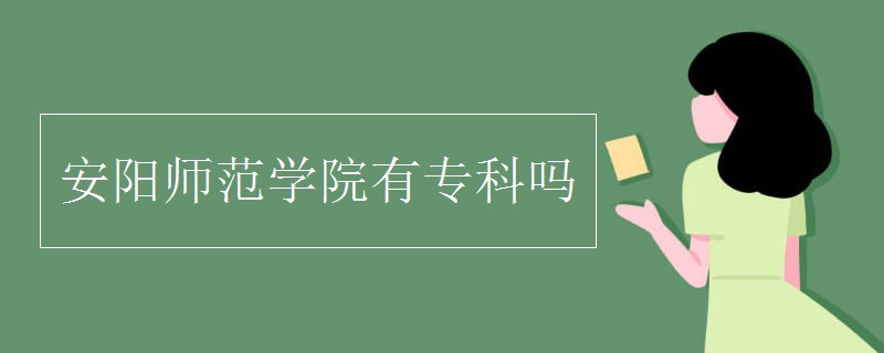 安陽師范學院有??茊? width=