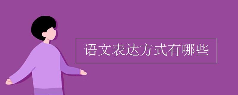 语文表达方式有哪些