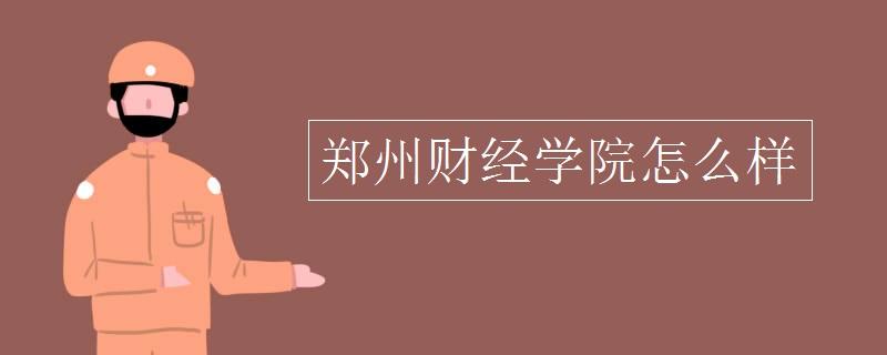 郑州财经学院怎么样