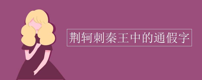 荊軻刺秦王中的通假字