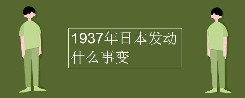 1937年日本发动什么事变