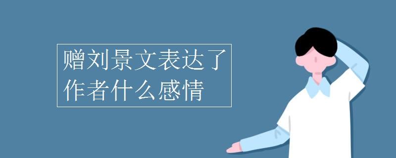 赠刘景文表达了作者什么感情