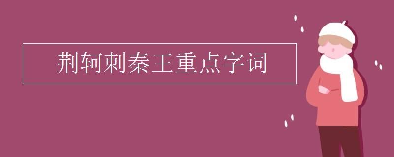 荆轲刺秦王重点字词