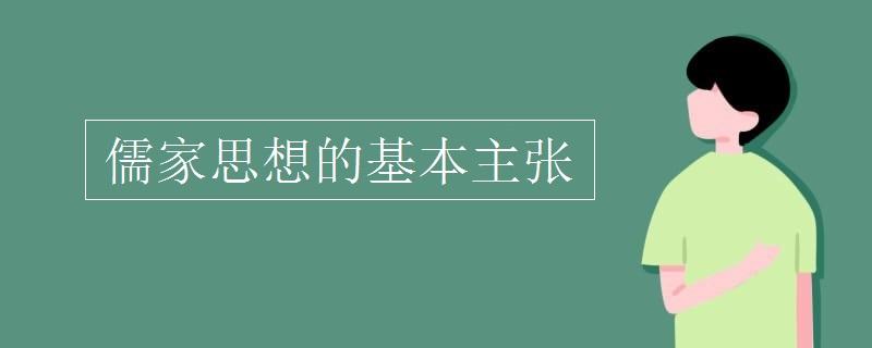 儒家思想的基本主张