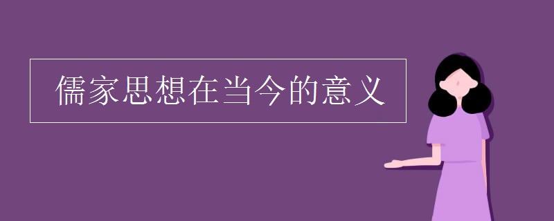 儒家思想在当今的意义