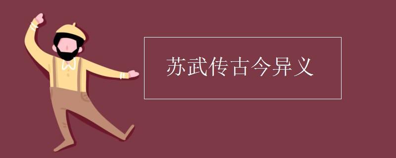 栘中厩_苏武传古今异义_高三网