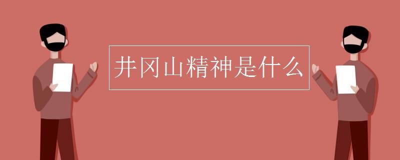 井冈山精神是什么