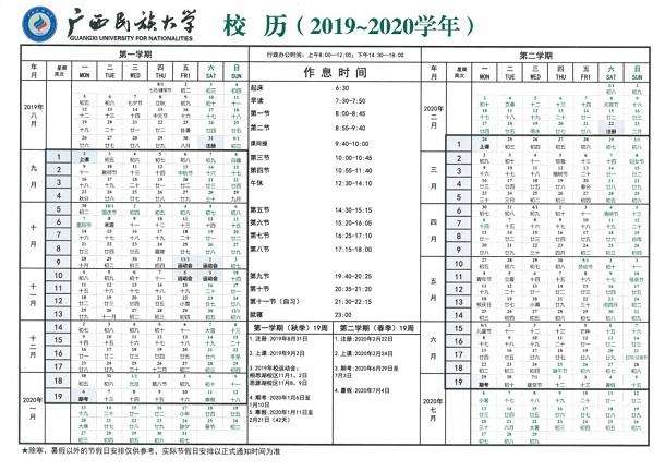 广西民族大学校历