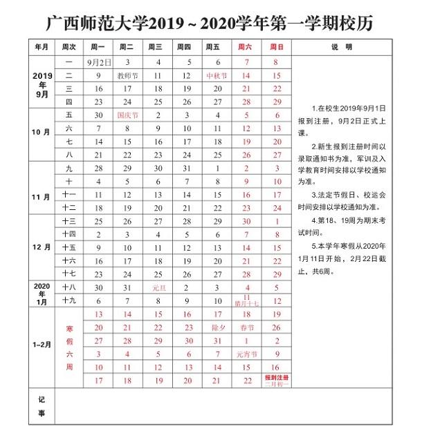广西师范大学校历