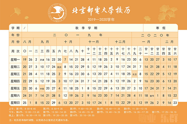 北京邮电大学2020年寒假放假时间安排