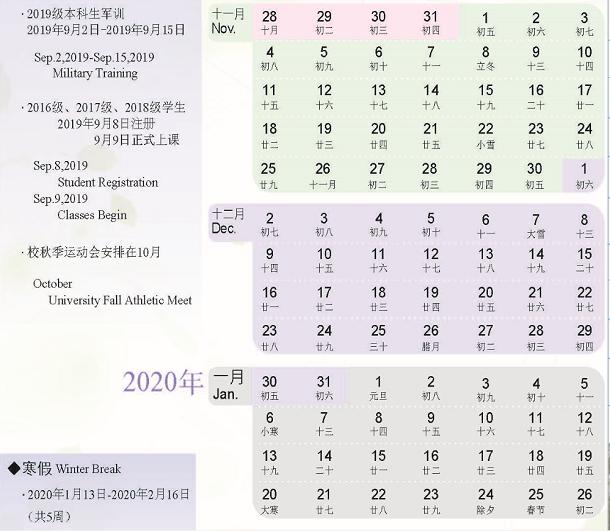 中央财经大学2020年什么时候放寒假