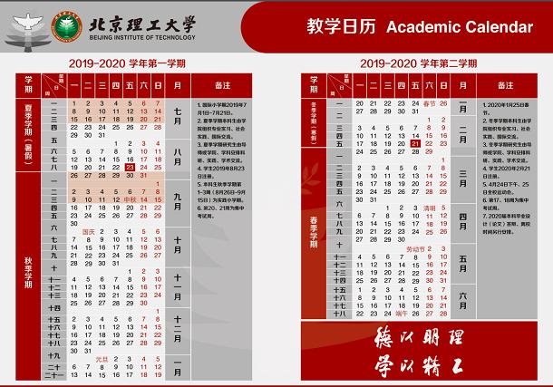 北京理工大学2020年寒假放假时间安排