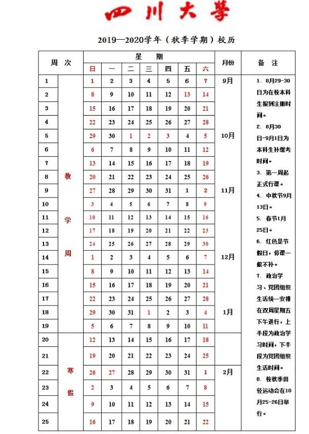 四川大学校历