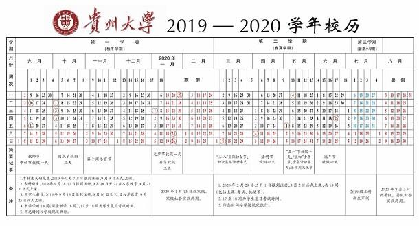 贵州大学校历