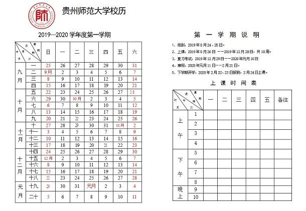 贵州师范大学校历